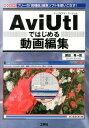 AviUtlではじめる動画編集 フリーの「高機能」編集ソフトを使いこなす! (I/O books) [ 勝田有一朗 ]