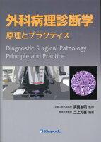 外科病理診断学