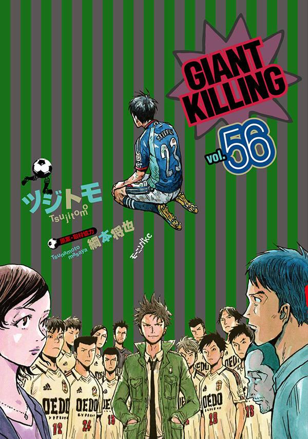 GIANT KILLING(56)画像