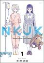 NKJK(1) [ 吉沢 緑時(リョクジ) ]