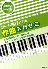 【送料無料】コード進行による作曲入門ゼミ