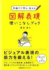 【送料無料】図解表現使いこなしブック [ 原田泰 ]