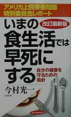 【送料無料】いまの食生活では早死にする改訂最新版