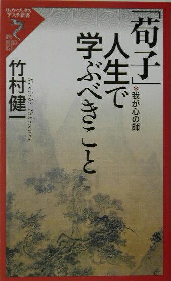 「『荀子』人生で学ぶべきこと」の表紙