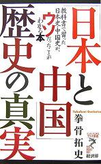【送料無料】「日本と中国」歴史の真実