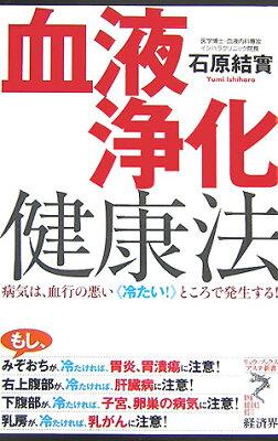 【送料無料】血液浄化健康法