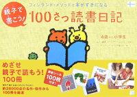 親子で書こう!100さつ読書日記