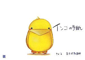 【送料無料】インコの手紙 [ あきばたまみ ]