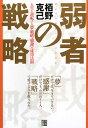 【送料無料】弱者の戦略