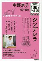【図書館版】中野京子特別授業『シンデレラ』