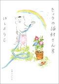 きょうの猫村さん(8)