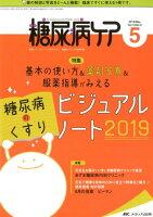 糖尿病ケア(Vol.16 No.5(201)