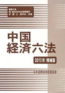 【送料無料】中国経済六法(2013年増補版) [ 射手矢好雄 ]