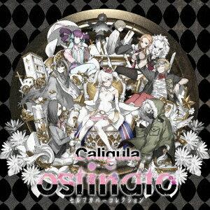 Caligula -カリギュラー セルフカバーコレクション ostinato [ (ゲーム・ミュージック) ]