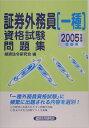 証券外務員「一種」資格試験問題集(2005年度版受験用)
