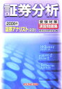 証券アナリスト「2次」受験対策演習問題集証券分析(2006年)