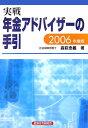 実戦年金アドバイザーの手引(2006年度版)
