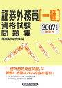 証券外務員「一種」資格試験問題集(2007年度版)