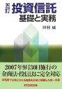 投資信託基礎と実務 5訂版