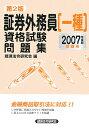 証券外務員一種資格試験問題集(2007年度版受験用)