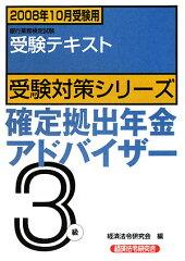 【送料無料】確定拠出年金アドバイザ-3級(2008年10月受験用)