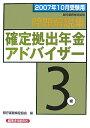 確定拠出年金アドバイザー3級(2007年10月受験)