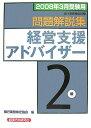 銀行業務検定試験問題解説集経営支援アドバイザー2級 2008