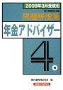 年金アドバイザー4級問題解説集(2009年3月受験用)