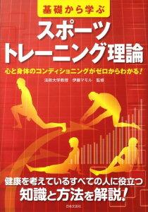 【楽天ブックスならいつでも送料無料】基礎から学ぶスポーツトレーニング理論 [ 伊藤マモル ]