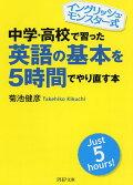 中学・高校で習った英語の基本を5時間でやり直す本