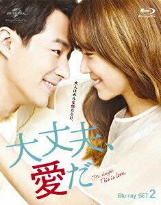 【楽天ブックスならいつでも送料無料】大丈夫、愛だ Blu-ray SET2【Blu-ray】 [ チョ・インソン ]