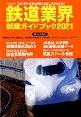 鉄道業界就職ガイドブック(2021) JR各社、大手民鉄会社概要&採用データ (イカロスMOOK)