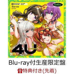 【連動購入特典対象+先着特典】4U【Blu-ray付生産限定盤】 (収納BOX+特製A3クリアポスター)