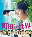 町田くんの世界Blu-ray【Blu-ray】 [ 細田佳央太 ]