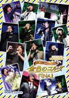 LIVE VIDEO ネオロマンス□フェスタ 金色のコルダ 15th Anniversary FINAL