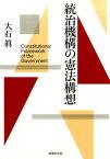 統治機構の憲法構想 [ 大石真 ]