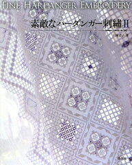 【送料無料】素敵なハ-ダンガ-刺繍(2)