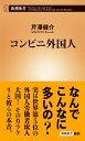 コンビニ外国人 (新潮新書) [ 芹澤 健介 ] - 楽天ブックス