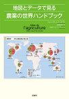 地図とデータで見る農業の世界ハンドブック [ ジャン=ポール・シャルヴェ ]