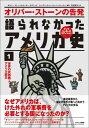 語られなかったアメリカ史(1) オリバー・ストーンの告発 世界の武器商人アメリカ誕生 [ オリヴァー・ストーン ] - 楽天ブックス