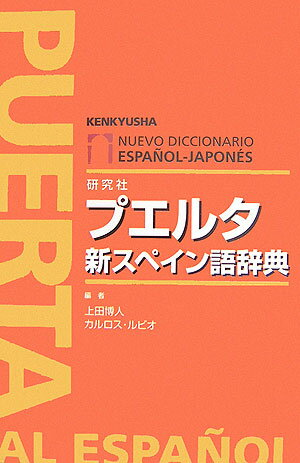 プエルタ新スペイン語辞典 [ 上田博人 ]