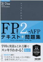 2020-2021年版 スッキリわかる FP技能士2級・AFP [ 白鳥 光良 ]