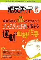 糖尿病ケア(Vol.16 No.6(201)