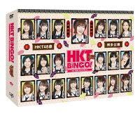HKTBINGO! 〜夏、お笑いはじめました〜DVD-BOX(初回生産限定)