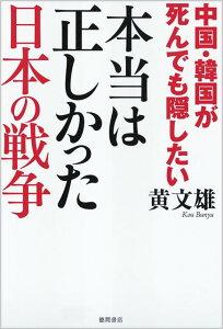 【楽天ブックスならいつでも送料無料】中国・韓国が死んでも隠したい本当は正しかった日本の戦...