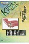 肘関節外科の要点と盲点 (整形外科knack & pitfalls) [ 金谷文則 ]