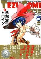 テヅコミ 2巻 限定版