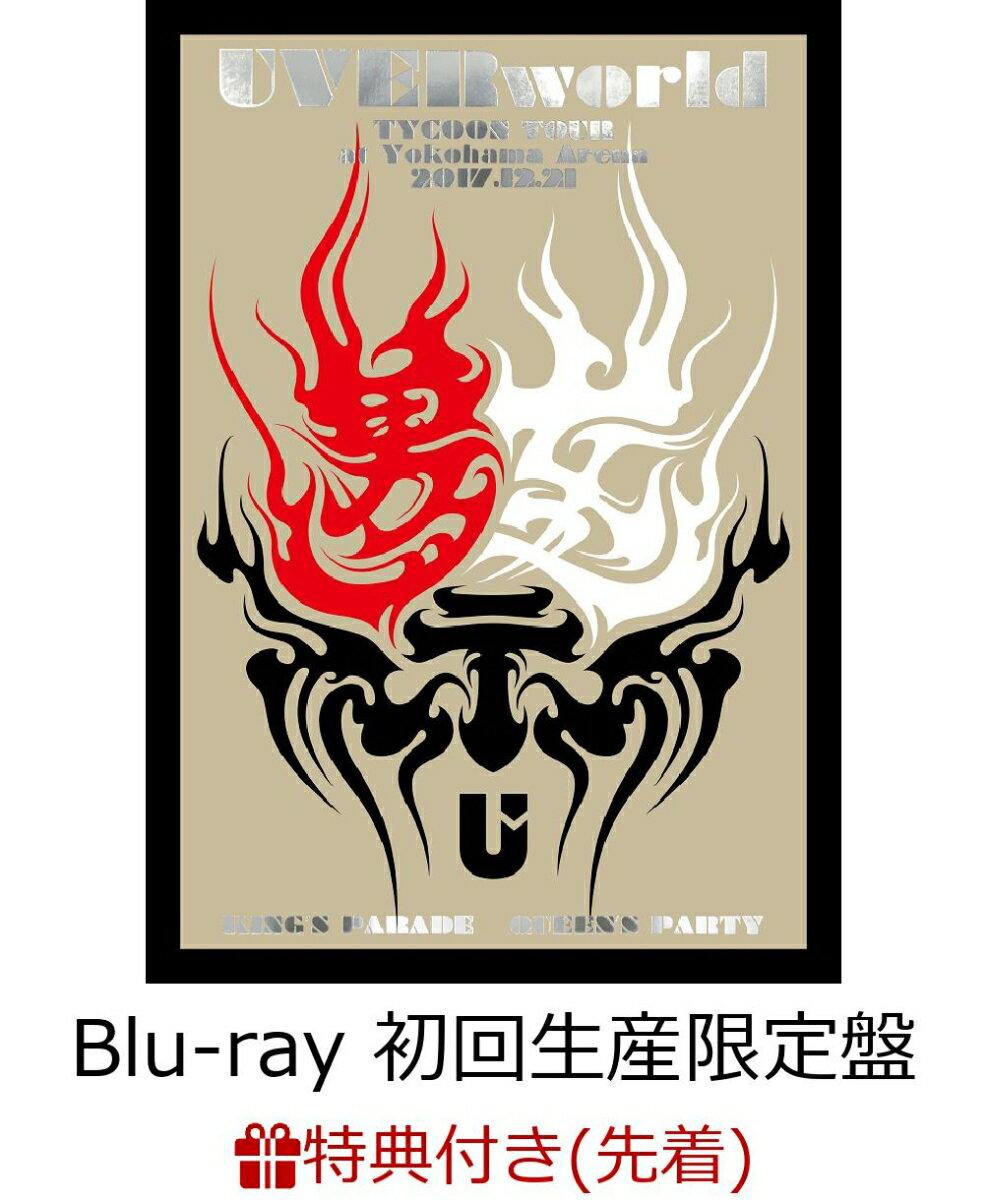 【先着特典】UVERworld TYCOON TOUR at Yokohama Arena 2017.12.21(初回生産限定盤)(ポスターカレンダー付き)【Blu-ray】