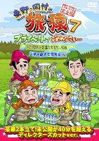 東野・岡村の旅猿7 プライベートでごめんなさい・・・ ジミープロデュース 富士宮・ピクニックの旅&すき焼きで慰労会 プレミアム完全版
