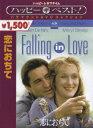 ロバート・デニーロ主演「ミッドナイト・ラン」と「恋におちて」を見た感想